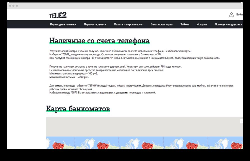 screenshot-market-tele2-ru-cash-html-1506328167057.png