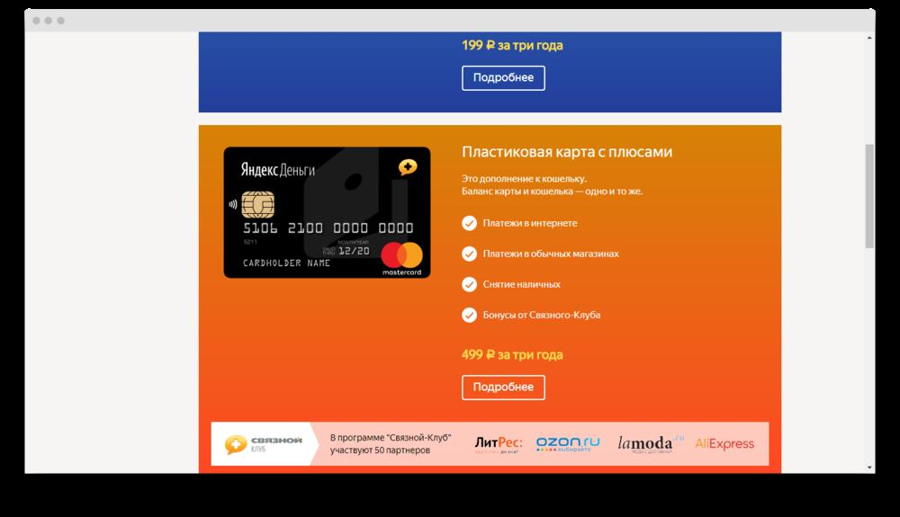 screenshot-money-yandex-ru-cards-1504872382052.thumb.png.b2f2d07a584e242f0d60a1271cb1de3a.png