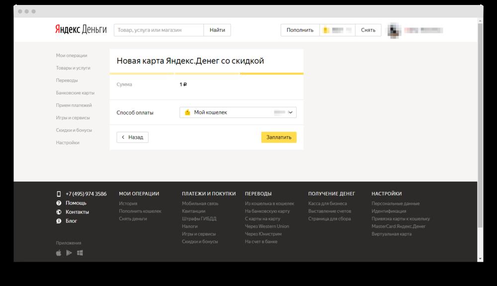 screenshot-money-yandex-ru-cashdesk-2-0-contract-21449a72-0009-5000-8000-00-1504872143044.thumb.png.fca9beb43585908456749d5de174dc3a.png