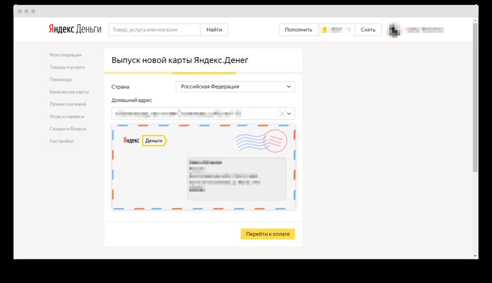 screenshot-money-yandex-ru-ymc-common-address-promo-1504872215110.thumb.png.02d782489da00b9875315fafff841f57.png