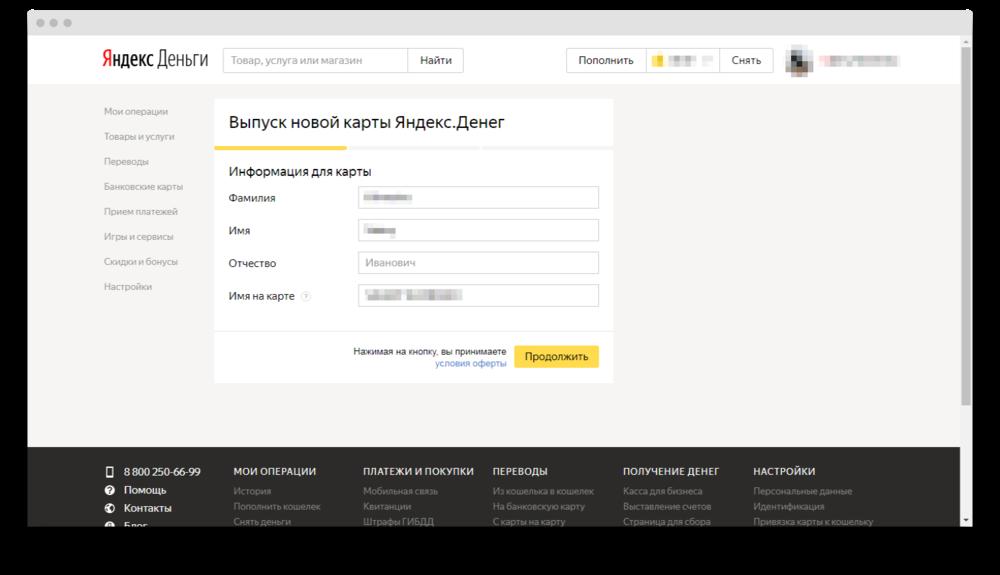 screenshot-money-yandex-ru-ymc-common-fio-promo-1504872189166.thumb.png.32365f4b6ec57a3355490337aa3e75b1.png