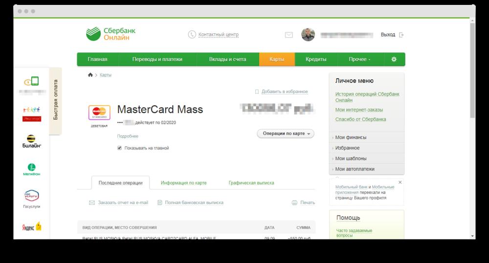 screenshot-node2-online-sberbank-ru-PhizIC-private-cards-info-do-1505217621853.png