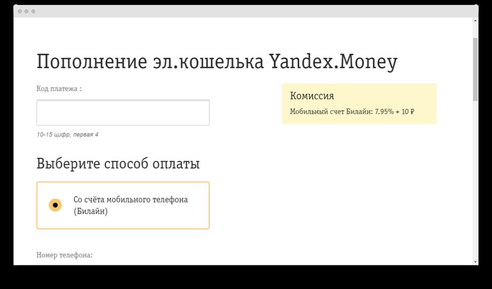 screenshot-volgograd-beeline-ru-customers-how-to-pay-oplatit-so-scheta-1506262605394.thumb.png.42cadfe93b474d256f76a23d6fe5763d.png