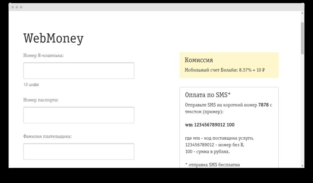screenshot-volgograd-beeline-ru-customers-how-to-pay-oplatit-so-scheta-1506262823564.thumb.png.c2d69179b9c65851dc5a2c5f32260ecd.png