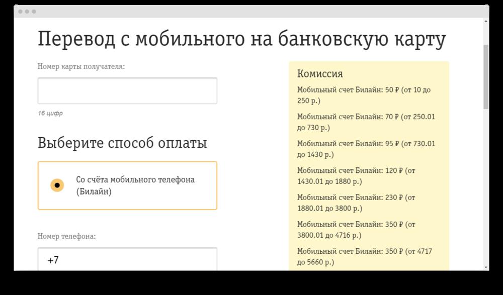 screenshot-volgograd-beeline-ru-customers-how-to-pay-oplatit-so-scheta-1506262863049.thumb.png.3b74701f09a764323fbeb7c6843a8351.png