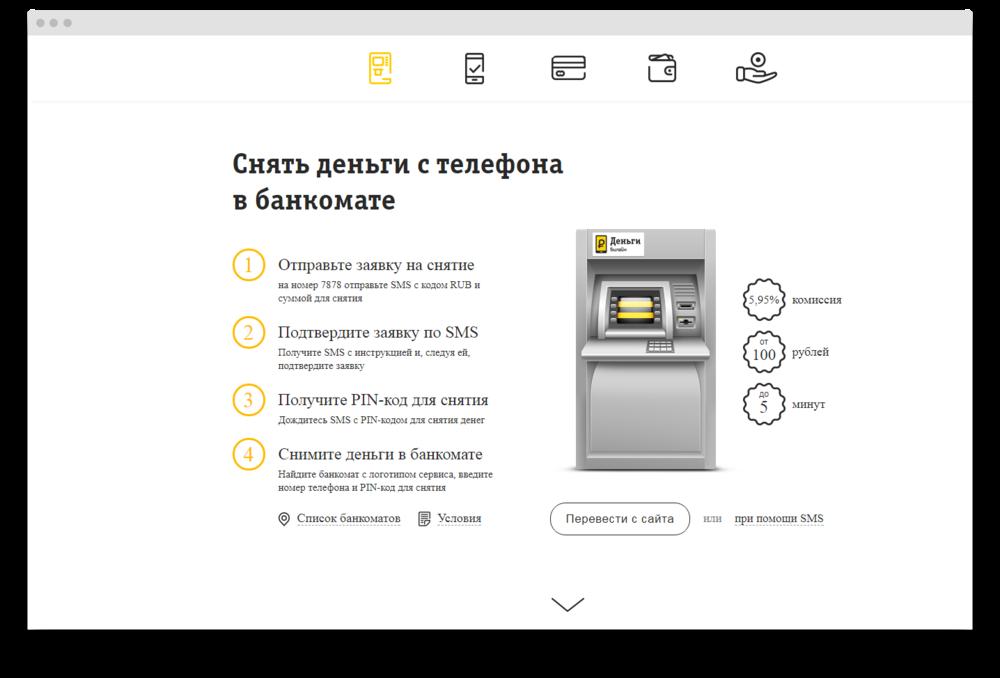 screenshot-volgograd-beeline-ru-customers-how-to-pay-oplatit-so-scheta-dene-1506262244886.thumb.png.0015a805413240a7e43f2771382f7556.png