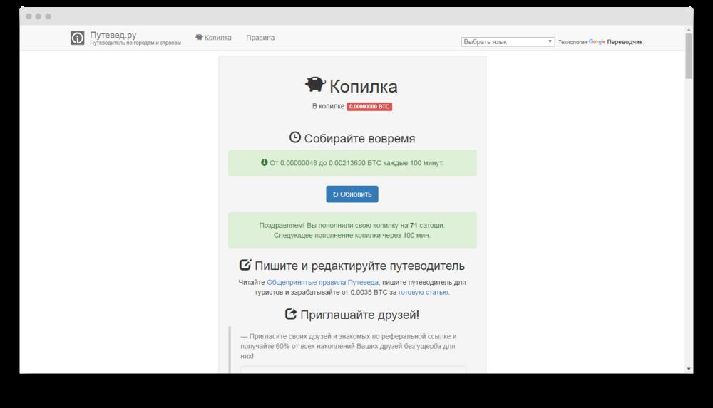 screenshot-kopilka-puteved-ru-index-php-1509016959920.thumb.png.2c709362e0486d5e653e0f19309fe941.png