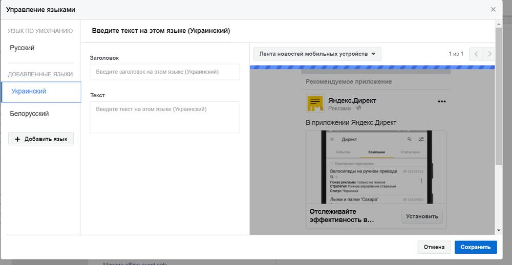nastroyka_dinamicheskoy_optimizacii_yazyka_v_facbook.thumb.png.fd4f8353b576108131828ae6a995b8dd.png