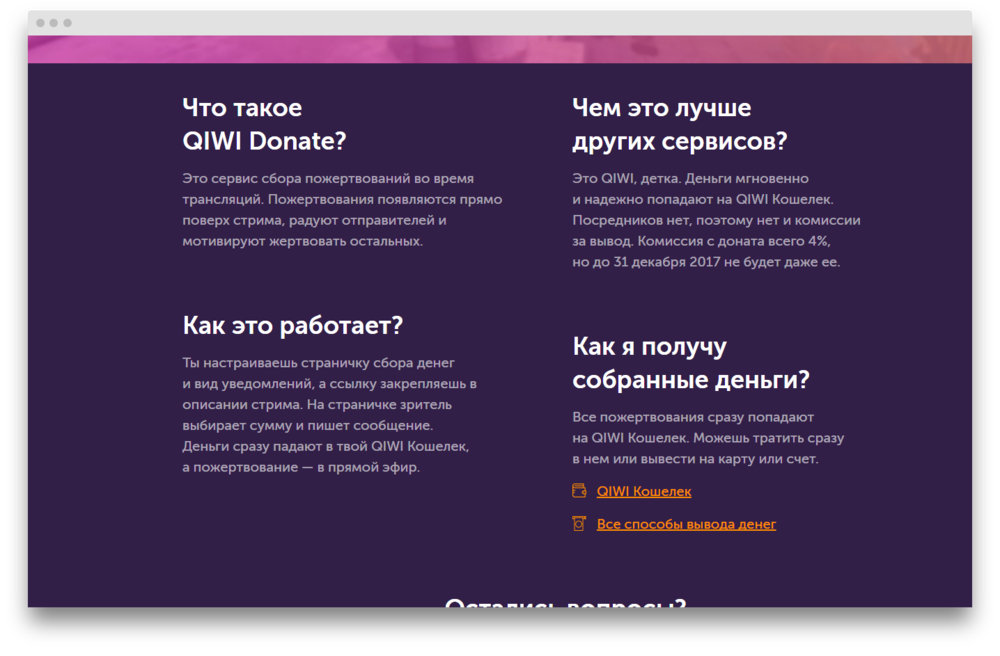 screenshot-donate-qiwi-com-1511525997081.thumb.png.fa9e693cc88ffdc99af590b068073c3e.png