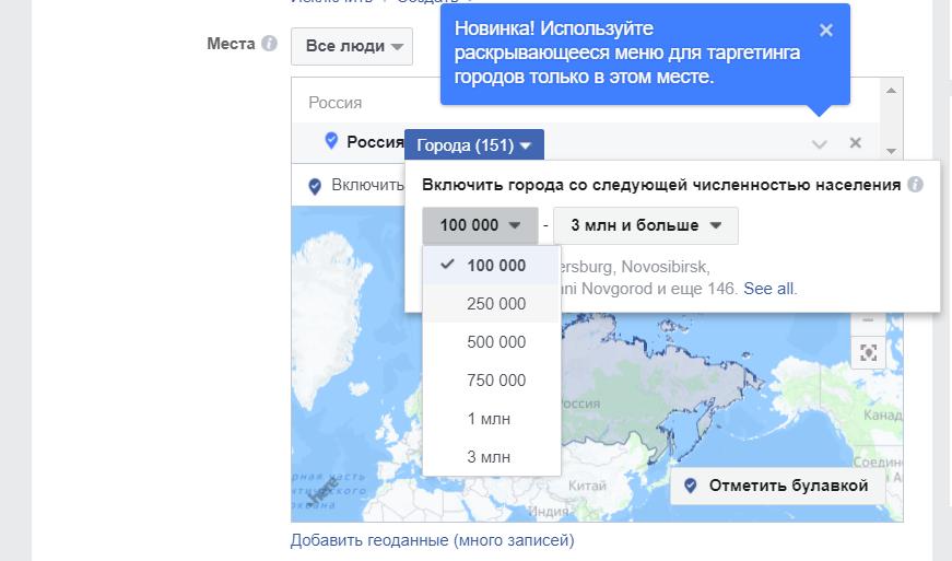 targeting_na_zhiteley_konkretnyh_gorodov.png.b71d7b0404667f2a5f3b3559bea0e8e8.png