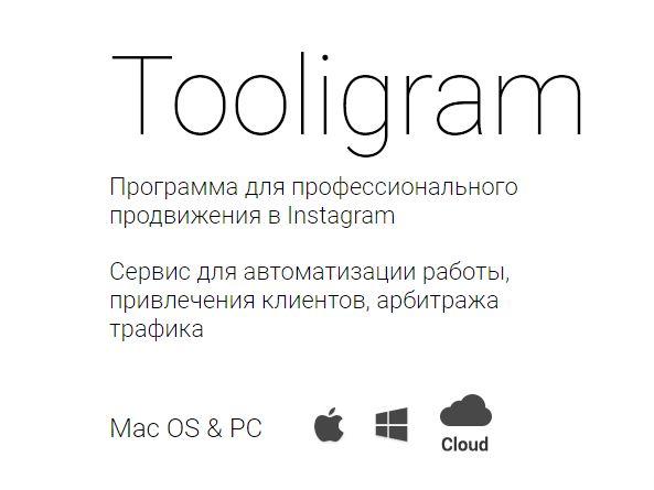 1494072382_tooligram2.jpg