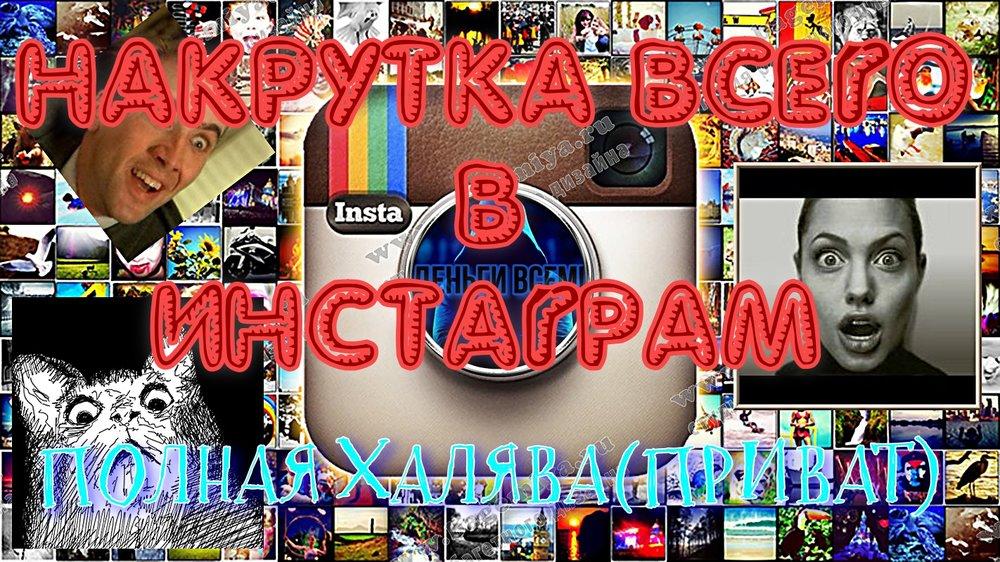 5a4124bf80be9_raskrutka-instagram_.thumb.jpg.73680935efbd8bb441bcf9987524ac70.jpg