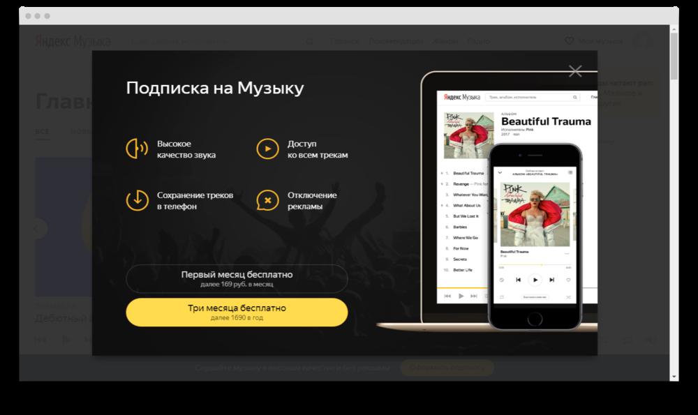 screenshot-music-yandex-ru-home-1514539192405.thumb.png.edcb7eea00154e636643093158bfd584.png
