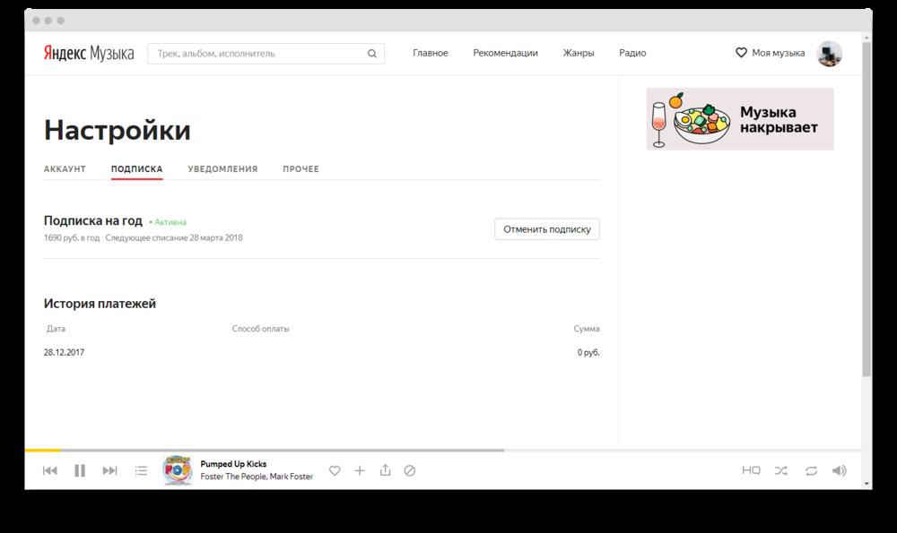 screenshot-music-yandex-ru-settings-subscription-1514539280297.thumb.png.32335ce9b78ba3c7f9585631cf75bf69.png