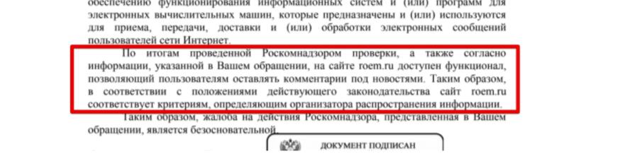 минсвязи рф.png