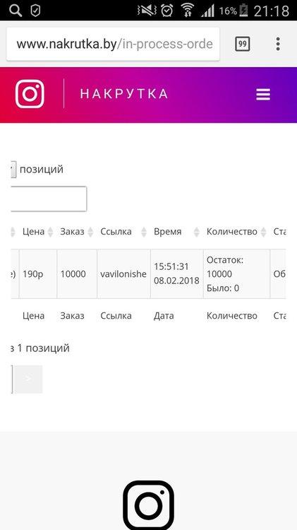 инста.jpg