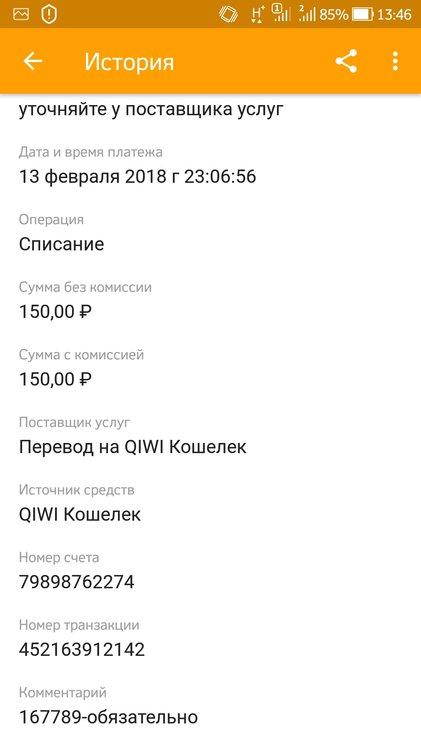 Screenshot_20180214-134647.jpg