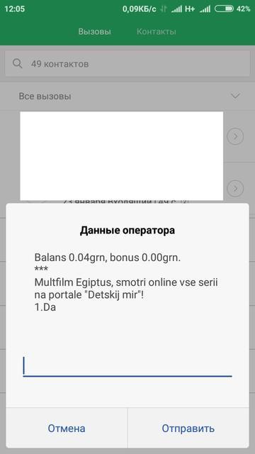 2 Халявный интернет - Lifecell (Украина) - Тренды - RA BY