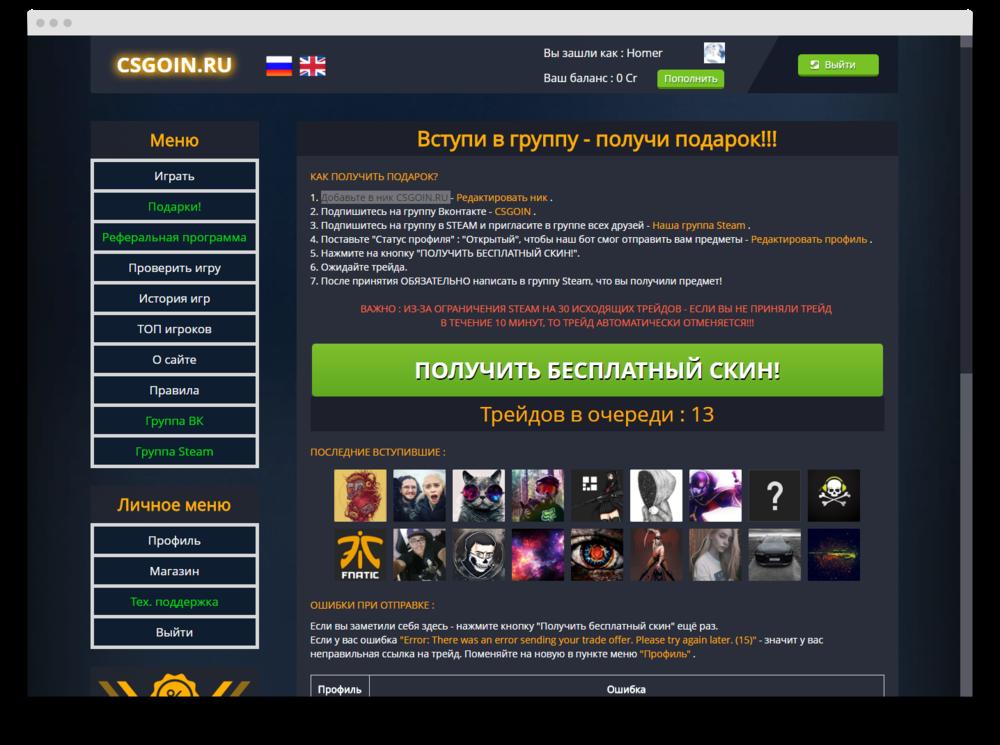 screenshot-csgoin-ru-freebie-1520920349847.thumb.png.f58be718ec0fc437a4cfa5d84f21f5aa.png