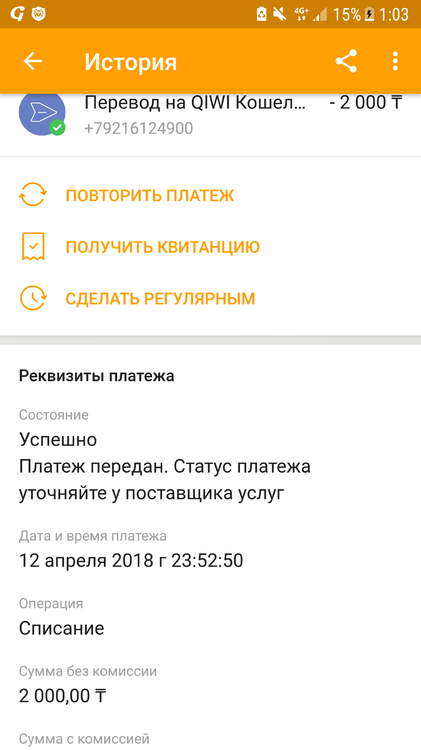 Screenshot_20180415-010303.png