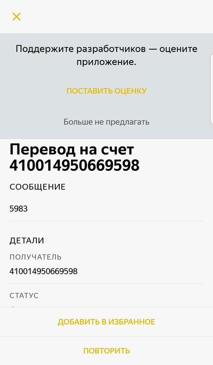 Screenshot_20180907-063626_YandexMoney.jpg