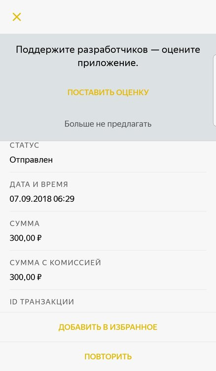Screenshot_20180907-063639_YandexMoney.jpg