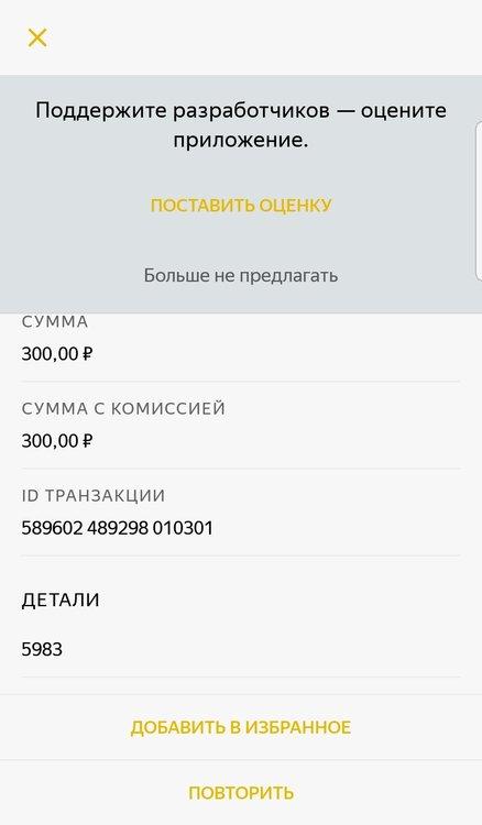 Screenshot_20180907-063647_YandexMoney.jpg