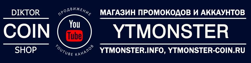 ytmonster.png.27f2e028f08beba2b1c2f8a34773ae06.png