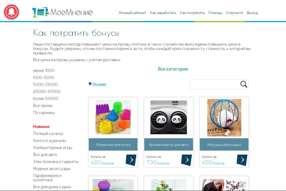 МоеМнение  призы за онлайн опросы и покупки в интернет-магазинах.png