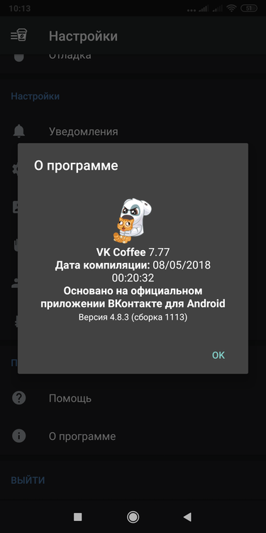 Screenshot_2019-02-17-10-13-40-720_su.operator555.vkcoffee.png