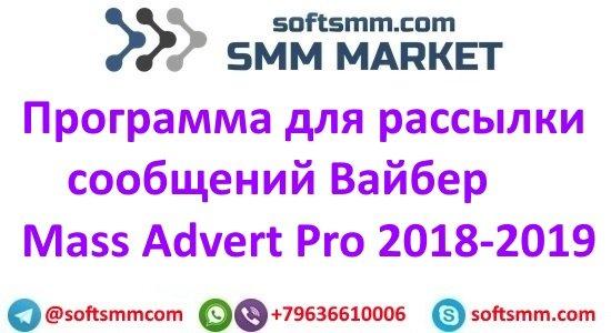 Mass Advert Pro 2018-2019.jpg