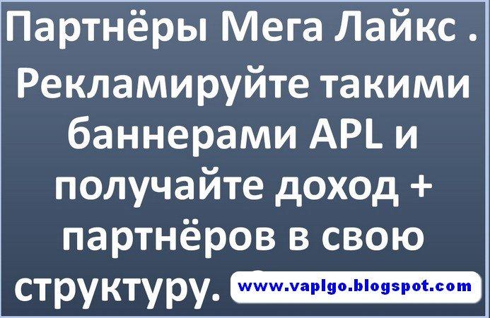 Партнёры Мега Лайкс 1 .jpg