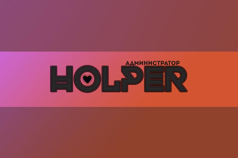 holper.jpg