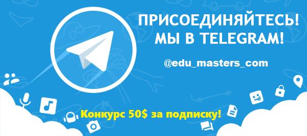 @edu_masters_com.png.5462bd3a8e707fa2e80deb21c386777e.png