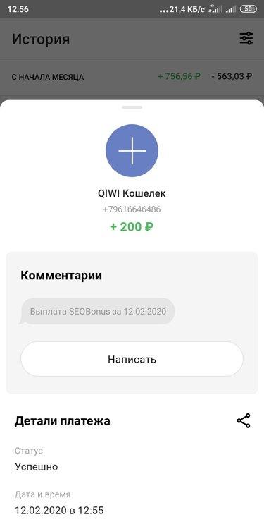 Screenshot_2020-02-12-12-56-40-965_ru.mw.jpg