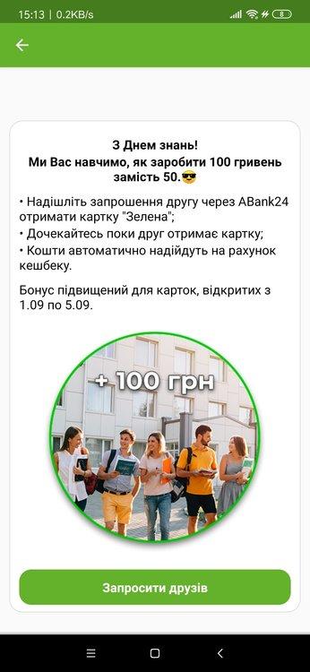 Screenshot_2021-09-02-15-13-17-585_ua_com.abank.thumb.jpg.5748fab65d222c8305966570b822bf5b.jpg