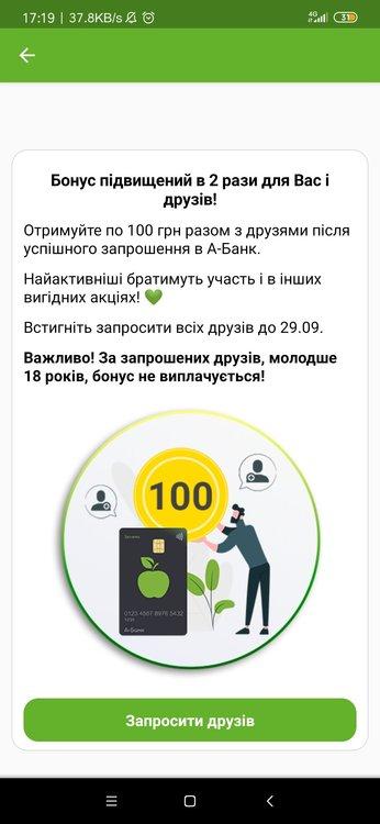 Screenshot_2021-09-22-17-19-56-764_ua.com.abank.jpg